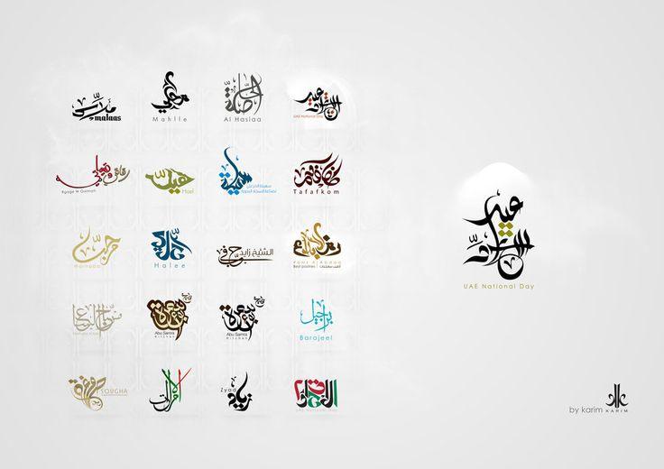 arabic logos by elkok.deviantart.com on @DeviantArt