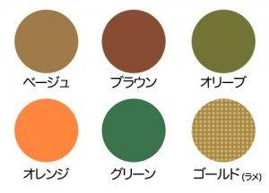 メイクの基本:イエローベースに似合う色