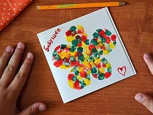 У нашей бабушки скоро День Рождения! Каждый раз мы выдумываем разные открыточки, которые можно сделать быстро, а выглядили бы они эффектно и интересно. А главное, чтобы открытку мог сделать ребенок сам, практически без помощи взрослого. На мой взгляд это очень здорово, получить такой милый подарочек, сделанный умелыми детскими ручками! Итак, у нас открытка бабушке. Мой ребенок не любит рисовать.