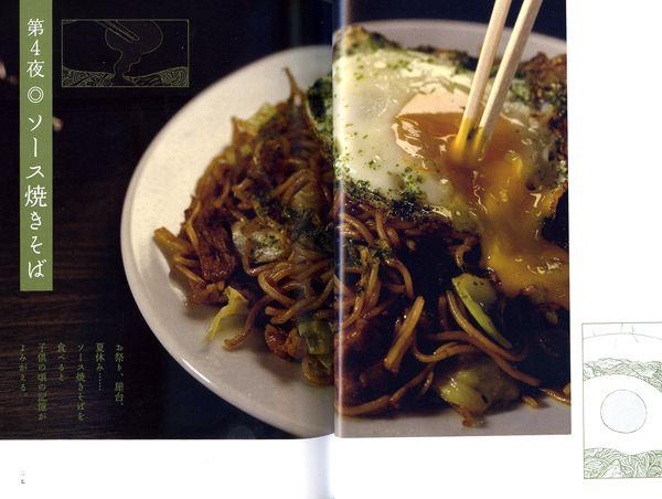 誠品網路書店 - 深夜食堂x dancyu: 真夜中のいけないレシピ