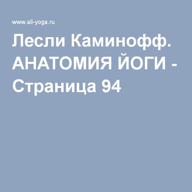 Лесли Каминофф. АНАТОМИЯ ЙОГИ - Страница 94