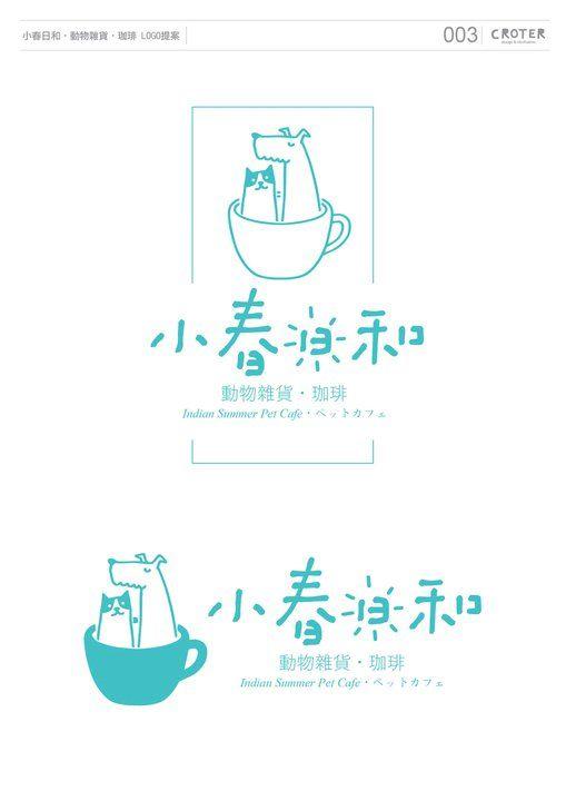 小春日和寵物咖啡logo提案