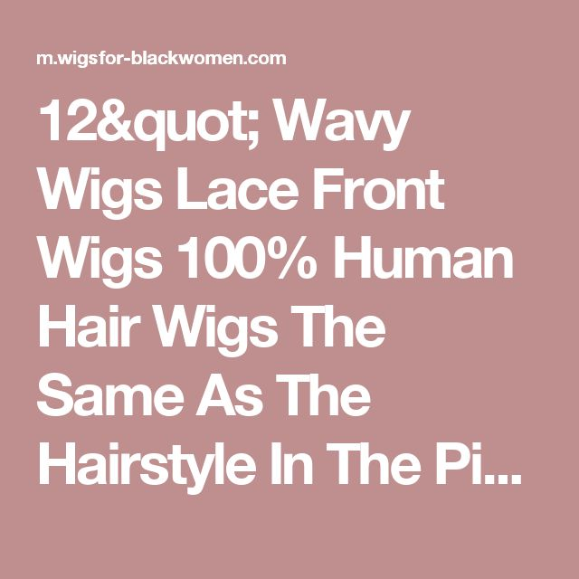 """12"""" Wavy Wigs Lace Front Wigs 100% Human Hair Wigs The Same As The Hairstyle In The Picture - Human Hair Wigs For Black Women"""