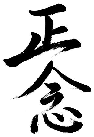 Shounen Right Mindfulness Gyosho Style Text School Of