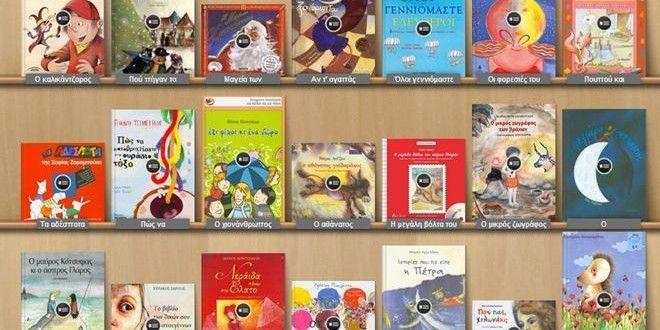Παιδικά παραμύθια με αφήγηση. Online βιβλιοθήκη free ebook