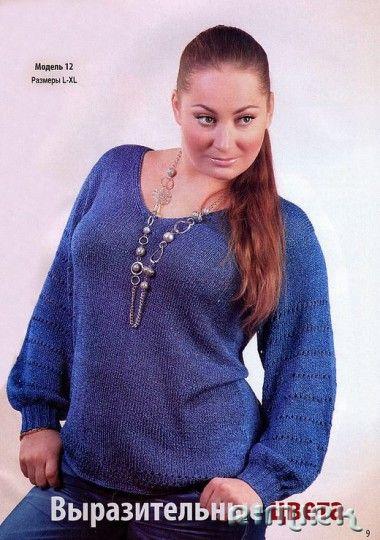 синий пуловер для полных
