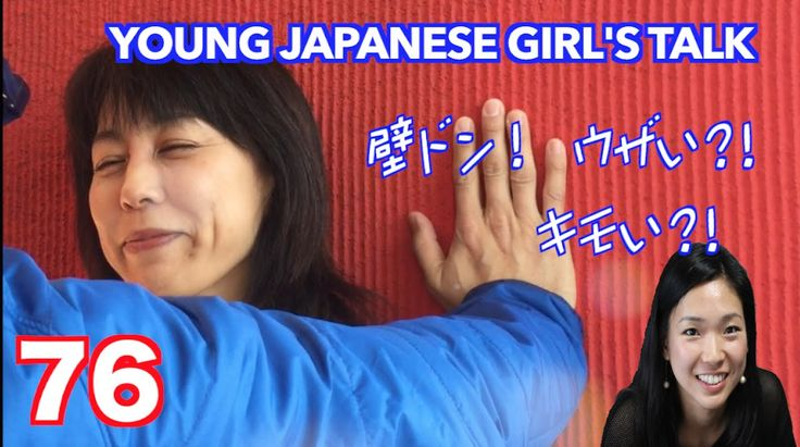 Young Japanese Girl's Talk!! 壁ドン(kabe don)?!