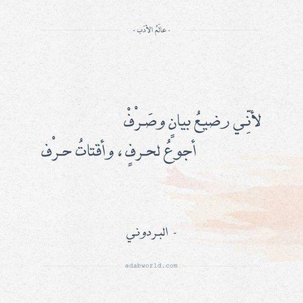 عالم الأدب تصاميم لاقتباسات أدبية و أبيات شعر عربي فصيح و أقوال وحكم الأدباء Quotes Life Language