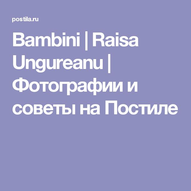 Bambini | Raisa Ungureanu | Фотографии и советы на Постиле