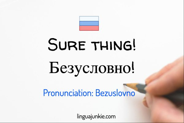 Yes In Russian Russian Language Learning Language Lessons French Language Learning