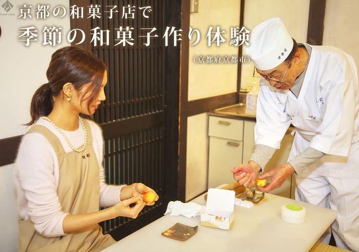 大人時間を彩る旅の情報サイト「トラベルバリュー」の特集ページ「レジャー体験」では次の旅行で挑戦してみたくなる、日本各地の伝統工芸や文化、風土に由来するワンランク上の文化体験をご紹介します。