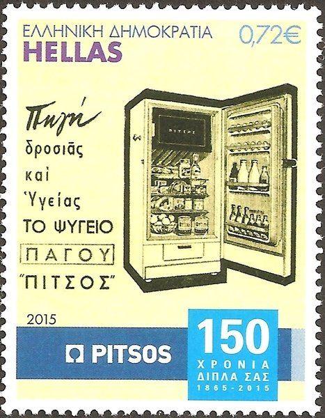 Francobollo: Pitsos home appliances (Grecia) (Cartelli aziendali, loghi e prodotti che hanno fatto la stor) Mi:GR 2871
