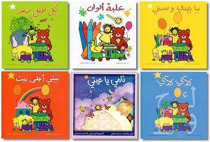 www.arabicplayground.com Arabic Songs 6 Album Set