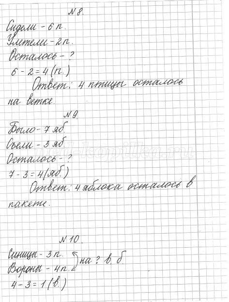 Решение и оформление простых задач в 1 классе