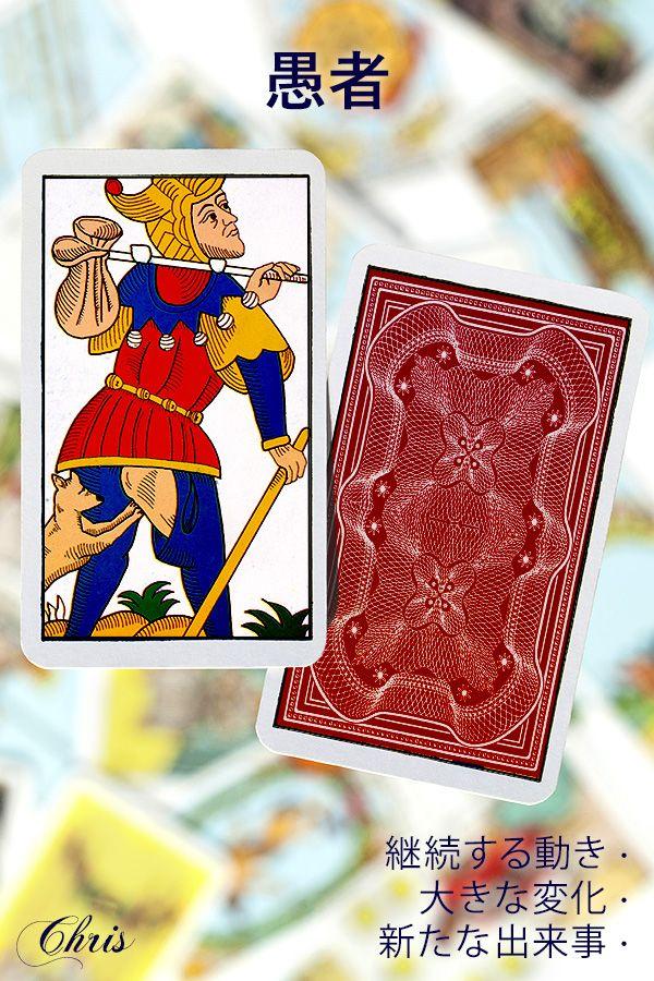 愚者は特に興味深いカードです。その主な特徴は、アルカナで唯一数字が振られていないことです。愚者はこの世の外に生き、物質的なものからかけ離れて、常に前に向かって歩きます。噛み付いている狼が象徴する障害にもかかわらずです。このカードが出たら、継続する動き、大きな変化、常にポジティブなわけではない新しい展開を意味します。