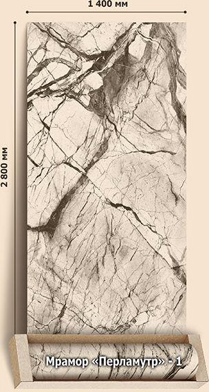 Гибкий камень   Мрамор «Перламутр»