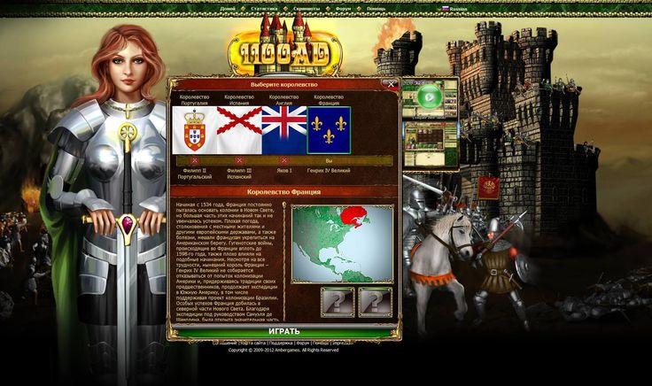1100AD: Domination - это новая версия браузерной онлайн стратегии 1100AD http://1100ad.rbkgames.com/play/?source=partner&partner_id=6181613  В которой на ваших глазах оживают великие битвы Средневековья. Вам предстоит пройти путь от владельца небольшого надела земли до могущественного короля, чей клич собирает многотысячные армии, чье мнение влияет на расстановку сил в игре, чьи подданные с радостью платят дань за возможность находиться под защитой сильного правителя.   С первого взгляда…