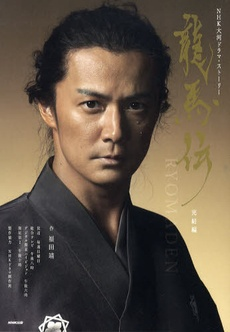 """Popular actor Fukuyama Masaharu is doing an amazing job in the role of Sakamoto Ryoma in """"Ryomaden""""... This is an outstanding Japanese drama I saw on DramaFever. I recommend it! -Lily"""