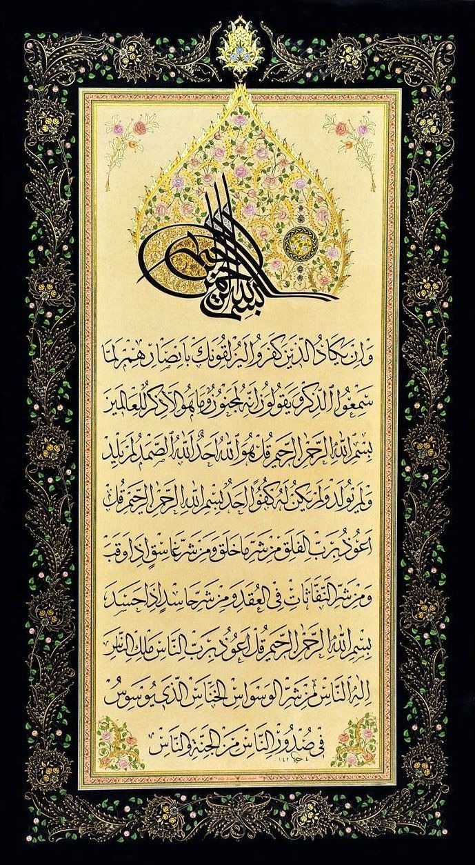 Quran 68:51-52 Decorated Calligraphy: بسم الله الرحمن الرحيم وَإِنْ يَكَادُ الَّذِينَ كَفَرُوا لَيُزْلِقُونَكَ بِأَبْصَارِهِمْ لَمَّا سَمِعُوا الذِّكْرَ وَيَقُولُونَ إِنَّهُ لَمَجْنُونٌ (51) وَمَا هُوَ إِلَّا ذِكْرٌ لِلْعَالَمِينَ (52)