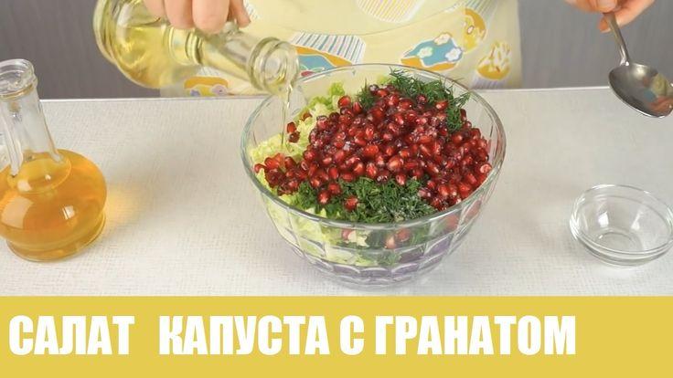 Простой рецепт |Салат из капусты с гранатом. Невероятно вкусный и легкий...