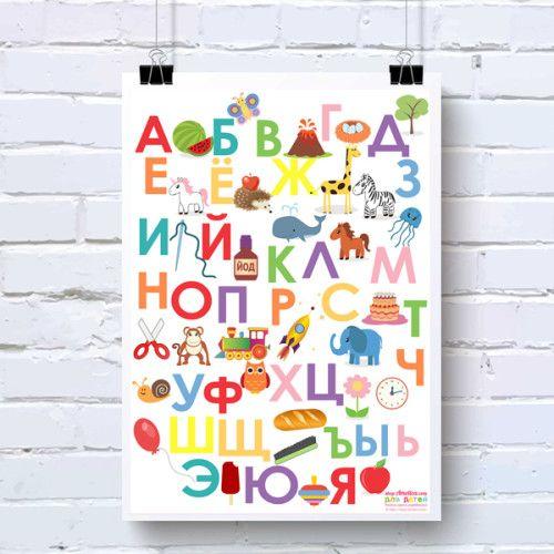 русский алфавит плакат на стену чем