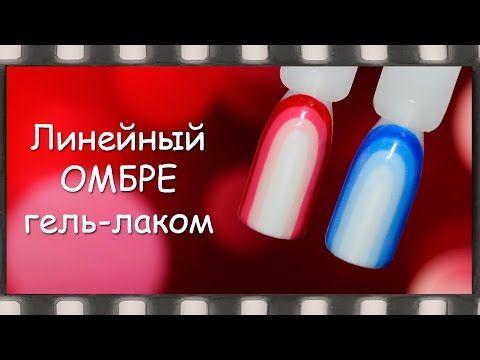 Линейный омбре гель лаком. Полосатый градиентный маниюр на гель лаке — Яндекс.Видео