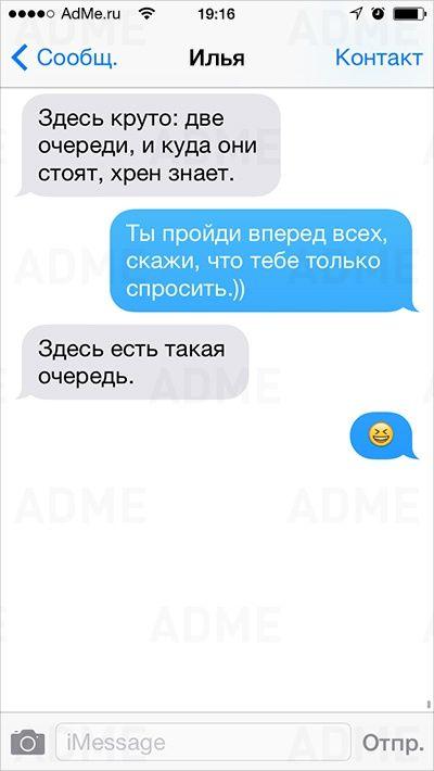 25 СМС, отправители которых зашли в тупик