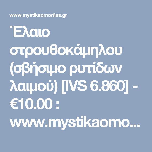 Έλαιο στρουθοκάμηλου (σβήσιμο ρυτίδων λαιμού) [IVS 6.860] - €10.00 : www.mystikaomorfias.gr, GoWebShop Platform