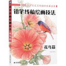 Chiński Techniki Malowania Książka Kolorowanki Dla Dorosłych Ołówek Rysowanie Linii (M. In. 100 Rodzaje Piękne Kwiaty Ptaki)(China (Mainland))
