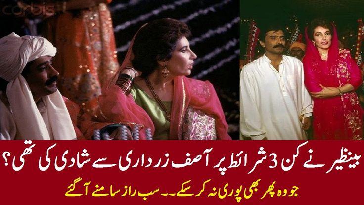 بینظیر بھٹو کے قتل کی سازش میں ملوث پی پی کے دو اہم لیڈر بی بی کے پروٹوکول آفیسر نے تہلکہ مچادیا https://www.youtube.com/watch?v=NabWR7HC7rU  Benazir Bhutto Scandal with Hayat Sherpao https://www.youtube.com/watch?v=R4YvWwRRDtQ  Imran Khan Scandal with Benazir Bhutto https://www.youtube.com/watch?v=31mVdyelDSY  Benazir Bhutto Relationship Between Farooq Leghari https://www.youtube.com/watch?v=Nvl25bbnTc4  Hina Rabbani Khar Sex Scandal with Bilawal Bhutto…