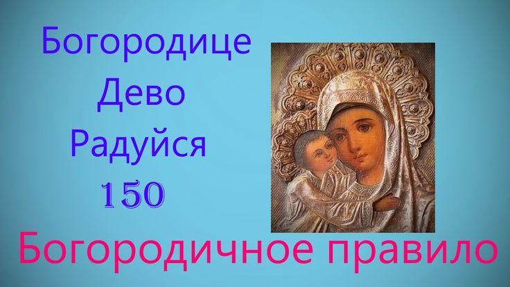 ✢БОГОРОДИЦЕ ДЕВО РАДУЙСЯ - 150 - Богородичное правило: Песнь Богородице