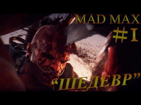 Прохождение Mad Max (Безумный Макс) #1 [Шедевр][60fps]