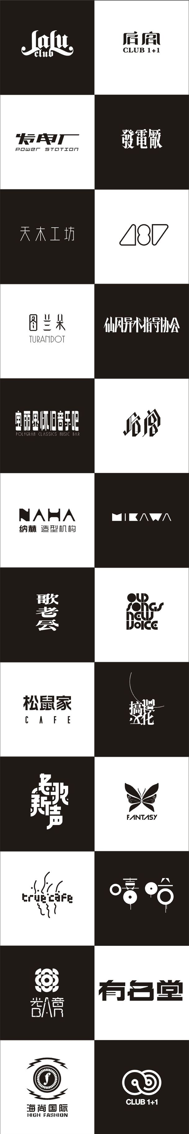Chinese and Asian graphic design Typography. Chinese type design