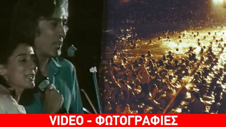tempo-tempo-news: Το Πάρτι στη Βουλιαγμένη: Το «ελληνικό Woodstock» ...