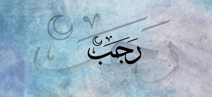 Muslim Ummah Celebrates Rajab 1437 | About Islam