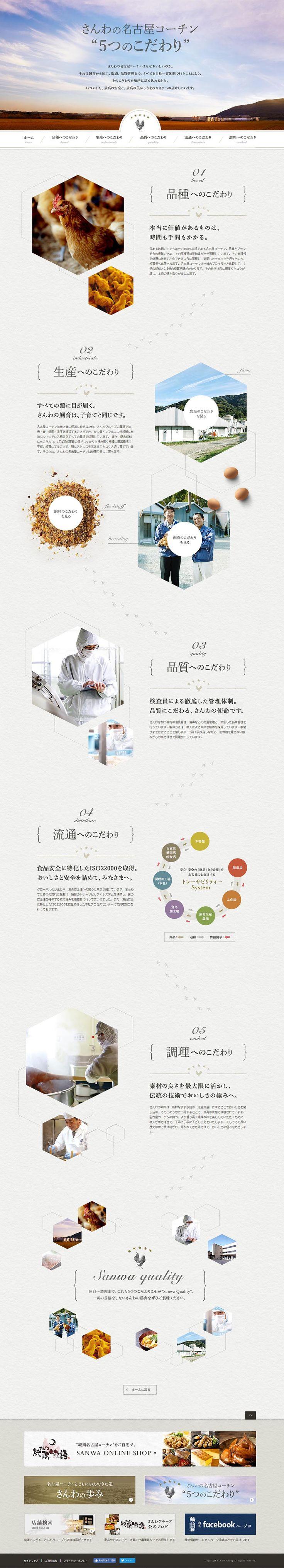 """さんわの名古屋コーチン """"5つのこだわり""""【食品関連】のLPデザイン。WEBデザイナーさん必見!ランディングページのデザイン参考に(シンプル系)"""