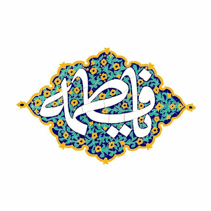 يا فاطمة الزهراء In 2020 Islamic Countries Shia Beliefs