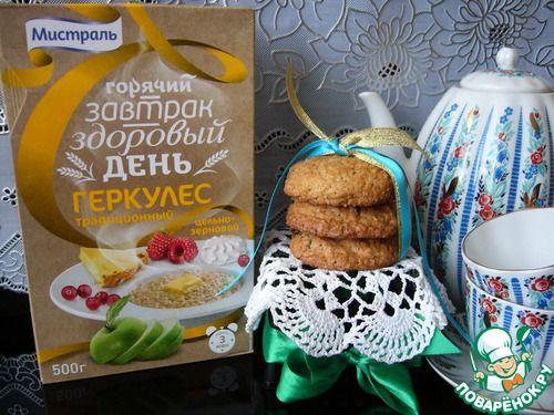 Овсяное печенье от Елены Козыревой - кулинарный рецепт