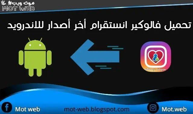 تحميل فالوكير انستقرام أخر أصدار 2021 للاندرويد In 2021 Bmw Logo Vehicle Logos Instagram