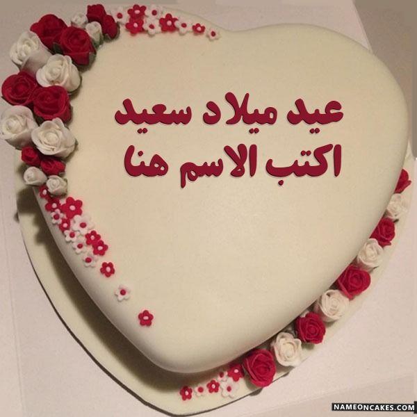 قدم طريقة جديدة لرغبة عيد ميلاد على الإنترنت جعل كعكة عيد ميلاد سعيد جذابة وأتمنى عيد ميلاد Cake Name Cake Beautiful Cakes
