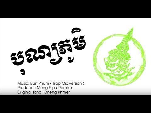 បុណ្យភូមិ-Bun Phum Remix Trap Official By Khmer Remix Official