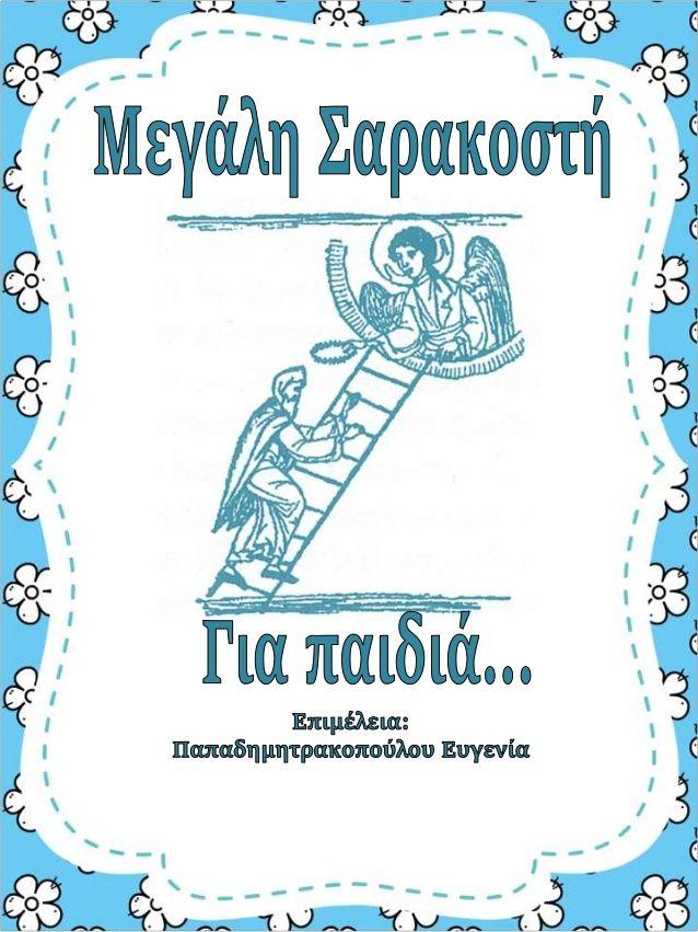 H Μεγάλη Σαρακοστή για παιδιά (http://blogs.sch.gr/epapadi)