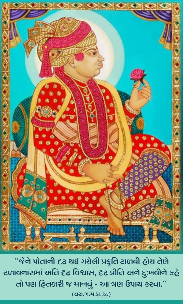 Pin by Vadtal Swaminarayan on Swaminarayan Other (Vadtal