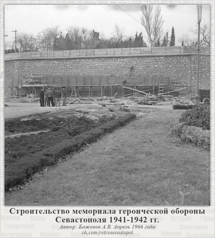 Строительство мемориала героической обороны Севастополя 1941-1942 гг Баженов
