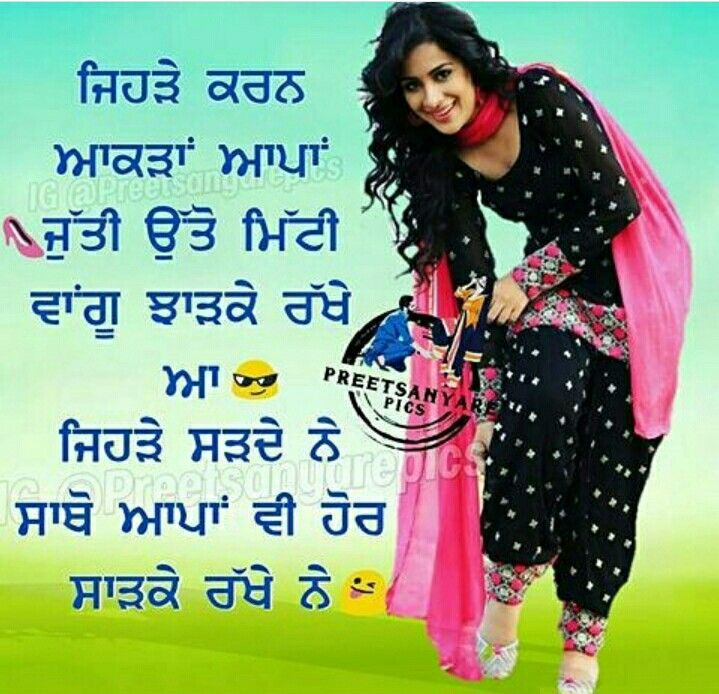 1088 Best Images About Punjabi Love Quotes On Pinterest Love Status Romantic And Amritsar