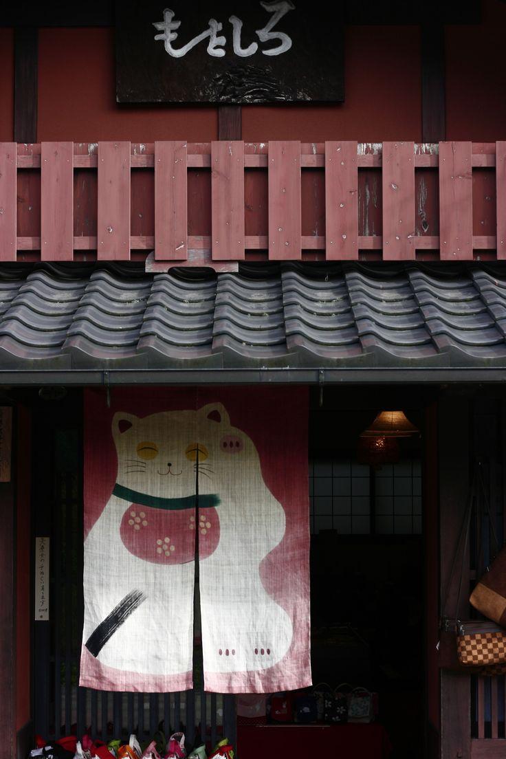 Kyoto, Japan MANEKINEKO noren