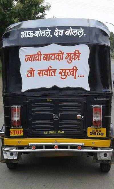 #marathi #funny #quotes backside of #auto