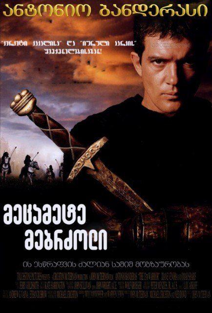 The 13 Th Warrior / მეცამეტე მებრძოლი (ქართულად) (1999/GEO/HDRip) ONLINE