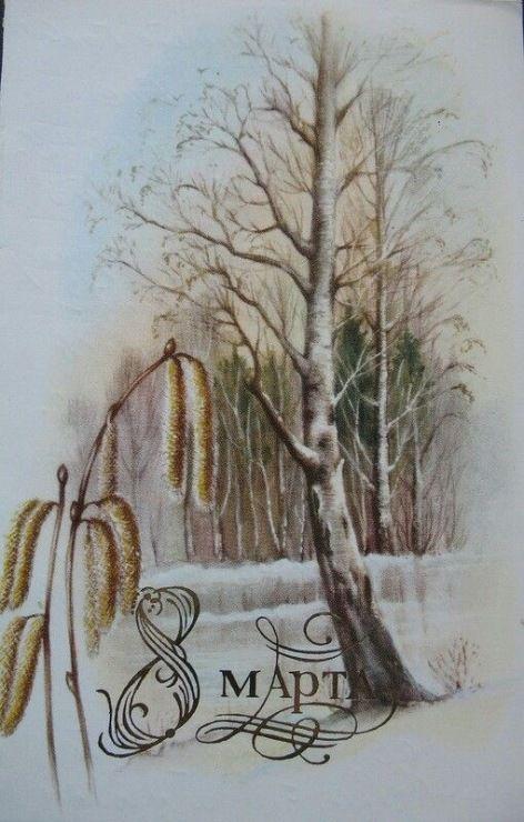 Старые открытки весна