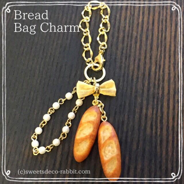 Bread Bag Charm 簡単パンコースのフランスパンをバッグチャームに加工しました。   http://sweetsdeco-rabbit.com/lesson/easy_breadcourse1/  #スイーツデコラビット #スイーツデコレーション #クレイアート #バッグチャーム  #パステルスイーツ #女子力 #Bread #BagCharm #フランスパン